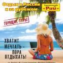 Горящие туры по России и за рубежом! Турфирмы, турагентства.