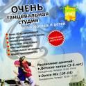 Школа танцев TEQUILA DANCE во Всеволожске!!!