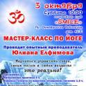 Йога в Севастополе - бесплатный мастер-класс от опытного преподавателя - Юлианы Елфимовой!