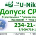 Допуски СРО: вступление в СРО, сопровождение процедуры получения допуска СРО.