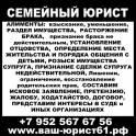Юридические услуги в Новочеркасске