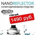 Антидождь NANO REFLECTOR