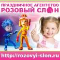 Аниматоры на детский праздник в Химках
