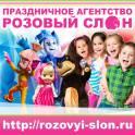 Проведение детских праздников в Химках