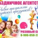 Детская анимация в Химках, фотография 4