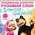 Детская анимация в Химках, фотография 5
