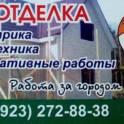 Ремонт Отделка Загородного дома