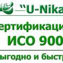 Сертификация ИСО 9001 для СРО: сопровождение процедуры сертификация ИСО 9001 для СРО.