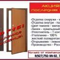 Входная дверь п-ва Россия по уникальной цене