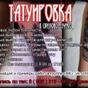 Татуировка ( в Орехово-Зуево )