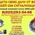 GSM сигнализация для дачи, гаража, квартиры
