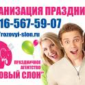 Ведущий на корпоратив в Солнечногорске.