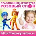 Лучшие аниматоры в Солнечногорске