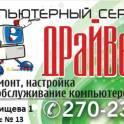 Ремонт и настройка компьютеров в Братске