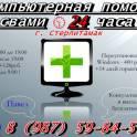 Обслуживание ПК (Компьютера) 24 часа !