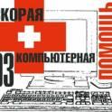 Ремонт ПК, Ноутбуков