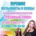 Полный спектр праздничных услуг в Солнечногорске