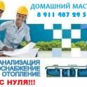 Услуги сантехника в Калининграде ремонт, замена пайка труб, установка сантехники в Калининграде