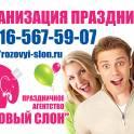 Ведущая тамада и ди-джей на свадьбу в Солнечногорске
