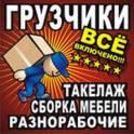 грузчики/разнорабочие