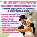 Организация свадебной церемонии под ключ - Солнечногорск Зеленоград Клин