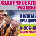 Ведущий и ди-джей на новогодний корпоратив в Зеленограде