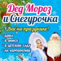 Дед Мороз и Снегурочка в Зеленограде
