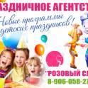 Организация и проведение Новогодних елок для детей в Зеленограде