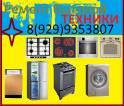 Срочный ремонт холодильника в г.Серпухов и районе