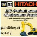Caterpillar, Komatsu, Hitachi - обучение