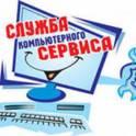 Ремонт Компьютеров, ноутбуков, выезд на дом