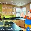 Качественный ремонт газовых колонок в Петергофе