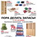 Покупка и доставка товаров из ИКЕА