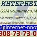 Установка 3G интернета, усиление сотовой связи, ТВ