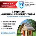 Сборные домики-конструкторы