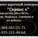 «Сервис +» Ремонт варочной поверхности г. Чехов, Серпухов, Климовск, Подольск и районы, новая Москва