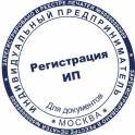 Регистрация ИП БЕСПЛАТНО