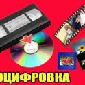 Оцифровка Видео-кассет