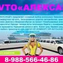 прокат лимузинов и vip-avto!vip-taxi!
