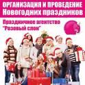 Ведущий на Новогодний корпоратив в Солнечногорске Зеленограде Клину