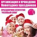Проведение корпоративных праздников в Солнечногорске.