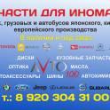 AVTO10/0 автозапчасти для иномарок