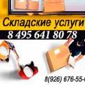 ответственное хранение на ленинградском шоссе СК-Логист