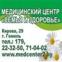 Многопрофильный медцентр в г. Гомеле, Кирова, 29 (Беларусь)