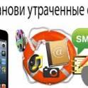 Восстановление WhatsApp, контактов, галереи и т