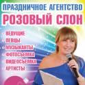 Тамада ведущая на свадьбу в Солнечногорске Зеленограде Истре.