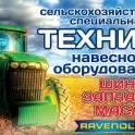 Сельхозтехника ,запчасти ,навесное оборудование
