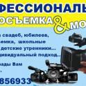 Фото и видео съемка