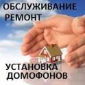 Обслуживание домофонных систем