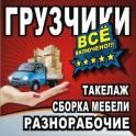 Грузчики Иваново круглосуточно